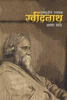 शुभ बुद्धीचे उपासक रवींद्रनाथ(पुस्तक परीक्षण) मराठीत Aaryaa Joshi