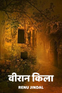 वीरान किला बुक Renu Jindal द्वारा प्रकाशित हिंदी में