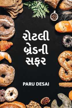 Rotli- Bread ni safar by Paru Desai in Gujarati