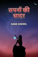 सपनों की चादर बुक saba vakeel द्वारा प्रकाशित हिंदी में
