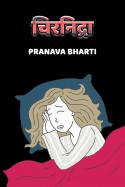 चिरनिद्रा बुक Pranava Bharti द्वारा प्रकाशित हिंदी में