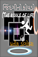 જિંદગીનો કોયડો(The riddle of life) by Pratik Rajput in Gujarati