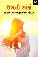 Er Bhargav Joshi દ્વારા ઉગતી સાંજે - 2 ગુજરાતીમાં