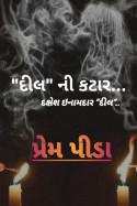 દીલ  ની કટાર -પ્રેમ પીડા by Dakshesh Inamdar in Gujarati