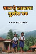 मुलीस पत्र - बाबाचे लाडक्या मुलीस पत्र मराठीत Na Sa Yeotikar