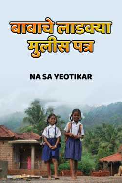 letter to daughter by Na Sa Yeotikar in Marathi
