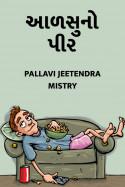 Pallavi Jeetendra Mistry દ્વારા આળસુનો પીર (હાસ્યલેખ) ગુજરાતીમાં
