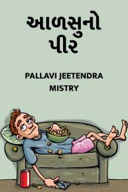 Aalasu no pir by Pallavi Jeetendra Mistry in Gujarati
