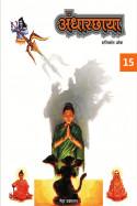 अंधारछाया - 15 - अंतिम भाग by Shashikant Oak in Marathi