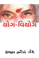 યોગ વિયોગ  દ્વારા Kaajal Oza Vaidya in Gujarati