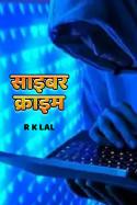 साइबर क्राइम - 1 बुक r k lal द्वारा प्रकाशित हिंदी में