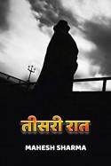 तीसरी रात - 1 बुक mahesh sharma द्वारा प्रकाशित हिंदी में