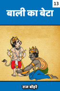 बाली का बेटा (13) बुक राज बोहरे द्वारा प्रकाशित हिंदी में