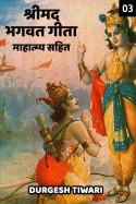 श्री मद्भागवतगीता महात्म्य सहित (अध्याय-३) बुक Durgesh Tiwari द्वारा प्रकाशित हिंदी में