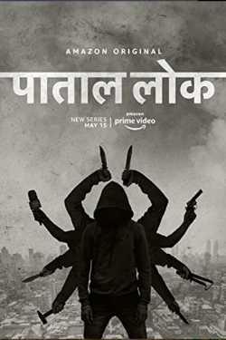 paatal lok (web series review) by Rahul Chauhan in Gujarati