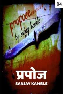 प्रपोज - 4 मराठीत Sanjay Kamble
