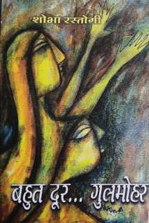 बहुत दूर गुलमोहर- शोभा रस्तोगी बुक राजीव तनेजा द्वारा प्रकाशित हिंदी में