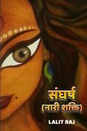 संघर्ष (नारी शक्ति) बुक Lalit Raj द्वारा प्रकाशित हिंदी में