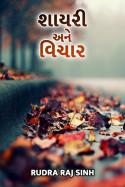 Rudrarajsinh દ્વારા શાયરી અને વિચાર (ભાગ - ૧) ગુજરાતીમાં