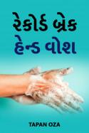 રેકોર્ડ બ્રેક હેન્ડ વોશ by Tapan Oza in Gujarati