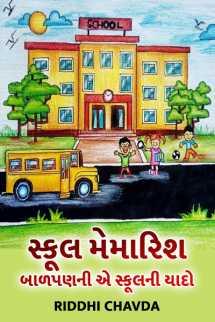 Riddhi Chavda દ્વારા સ્કૂલ મેમારિશ - બાળપણ ની એ સ્કૂલ ની યાદો ગુજરાતીમાં