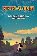 पागल-ए-इश्क़ - 1 बुक Deepak Bundela AryMoulik द्वारा प्रकाशित हिंदी में