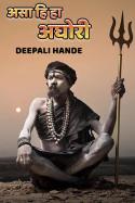 असा हि हा अघोरी - 1 by Deepali Hande in Marathi