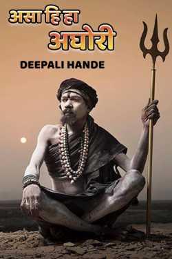 Different Aghori - 1 by Deepali Hande in Marathi