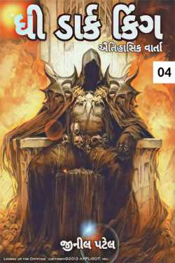 The Dark King - 4 by Jinil Patel in Gujarati