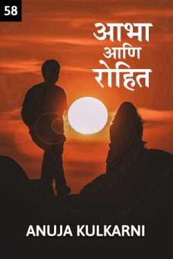 Aabha ani Rohit..58 by Anuja Kulkarni in Marathi