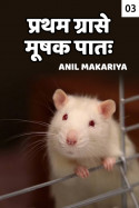 प्रथम ग्रासे मूषक पातः - 3 बुक Anil Makariya द्वारा प्रकाशित हिंदी में