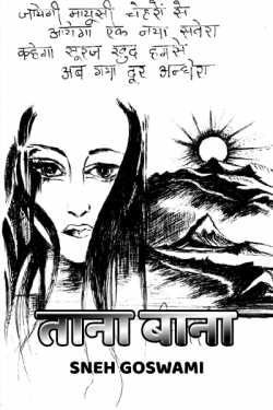 तानाबाना by Sneh Goswami in :language