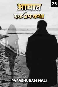 आघात - एक प्रेम कथा - 25