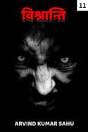 विश्रान्ति - 11 - अंतिम भाग बुक Arvind Kumar Sahu द्वारा प्रकाशित हिंदी में