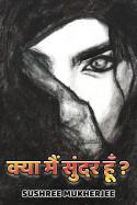 क्या मैं सुंदर हूँ? बुक Sushree Mukherjee द्वारा प्रकाशित हिंदी में