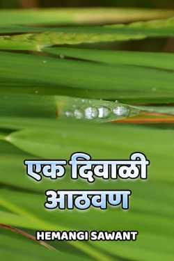 ek diwali aathvan by Hemangi Sawant in Marathi