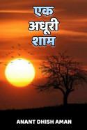 एक अधूरी शाम - 1 बुक Anant Dhish Aman द्वारा प्रकाशित हिंदी में
