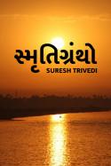 Suresh Trivedi દ્વારા સ્મૃતિગ્રંથો ગુજરાતીમાં