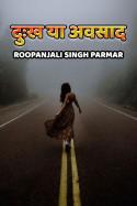 दुःख या अवसाद by Roopanjali singh parmar in Hindi