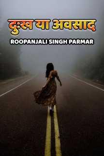 दुःख या अवसाद बुक Roopanjali singh parmar द्वारा प्रकाशित हिंदी में