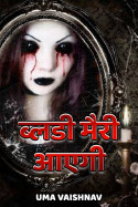 ब्लडी मैरी.. आएगी बुक Uma Vaishnav द्वारा प्रकाशित हिंदी में