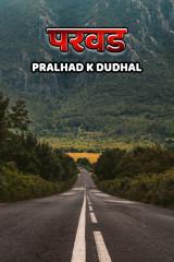 परवड.  द्वारा Pralhad K Dudhal in Marathi