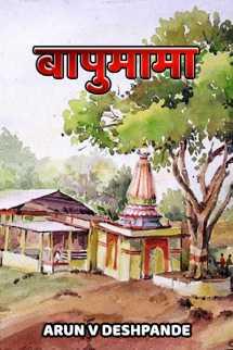 बापुमामा मराठीत Arun V Deshpande