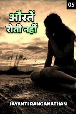 Aouraten roti nahi - 5 by Jayanti Ranganathan in Hindi