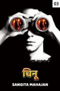 चिनू - 3 मराठीत Sangita Mahajan