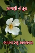 Bhavna Bhatt દ્વારા લાગણી નાં ફૂલ ગુજરાતીમાં