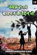 स्वप्न हो गये बचपन के दिन भी... (18) बुक Anandvardhan Ojha द्वारा प्रकाशित हिंदी में