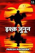 इश्क़ जुनून - 11 बुक Paresh Makwana द्वारा प्रकाशित हिंदी में