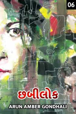 CHHABILOK - 6 by ARUN AMBER GONDHALI in Gujarati
