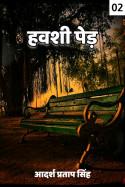हवशी पेड़ - 2 बुक ADARSH PRATAP SINGH द्वारा प्रकाशित हिंदी में